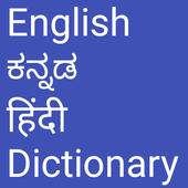 English to Kannada and Hindi icon