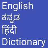 English to Kannada and Hindi icon