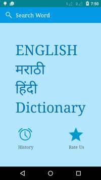 English to Marathi and Hindi poster