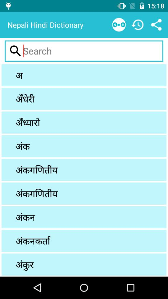 Nepali to Hindi Dictionary for Android - APK Download