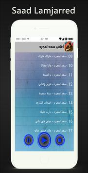 Saad lamjarred 2018سعد لمجرد screenshot 2