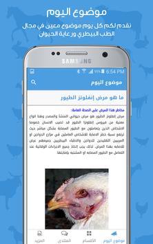 الطب البيطري screenshot 3