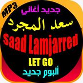 جديد اغاني سعد المجرد icon