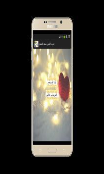 جديد اغاني سعد المجرد poster