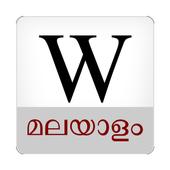 Wikitrack Malayalam icon