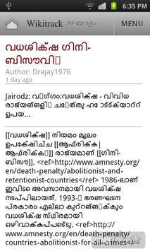 Wikitrack Malayalam apk screenshot