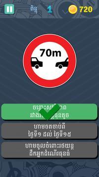 You Think You Know Traffic? screenshot 4
