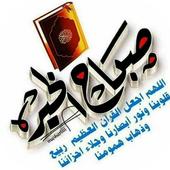 Good Morning Photo icon