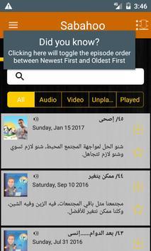 صباحو Sabahoo apk screenshot