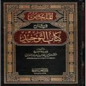 KITAB TAUHID ( Aqidah ) icon