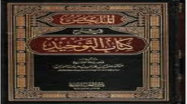 KITAB TAUHID ( Aqidah ) screenshot 1