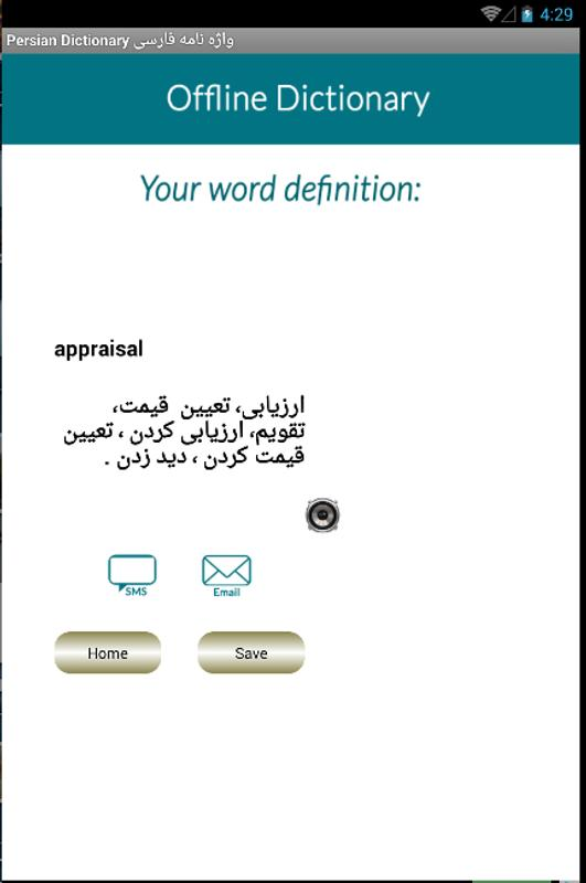persian to english dictionary free download pdf