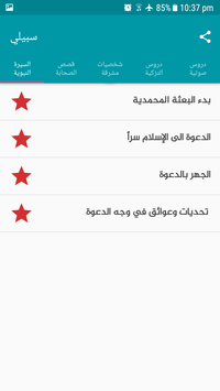 Sabeely screenshot 1