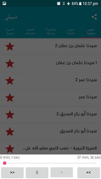 Sabeely screenshot 2
