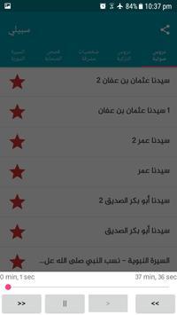 Sabeely apk screenshot