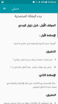 Sabeely screenshot 3