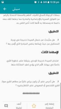 Sabeely screenshot 4