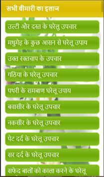 2500 Gharelu Upchar poster