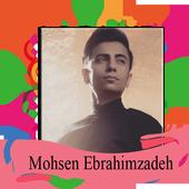 محسن ابراهیم زاده بدون اینترنت icon