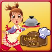 Sabji Recipes icon