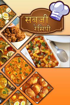Sabji Recipes poster