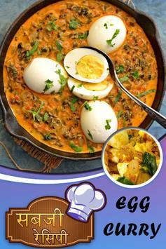 Sabji Recipes screenshot 1