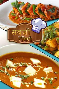 Sabji Recipes screenshot 4
