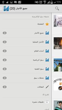 سبق | الآن apk screenshot