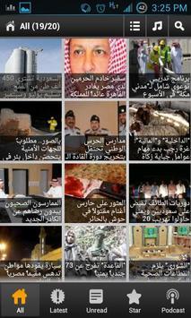 Sabq Arabic News صحيفة سبق poster