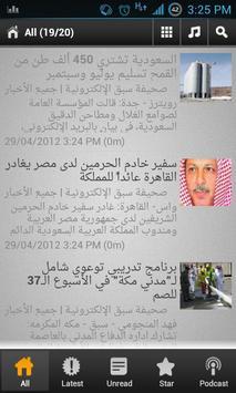 Sabq Arabic News صحيفة سبق apk screenshot