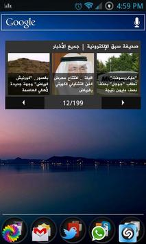 Sabq Arabic News صحيفة سبق apk screenshot