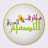 محترف التصميم العربي أيقونة