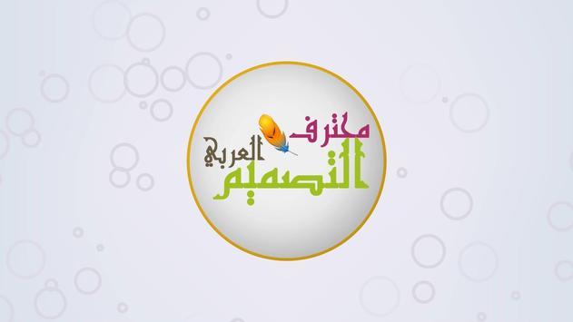 محترف التصميم العربي تصوير الشاشة 1