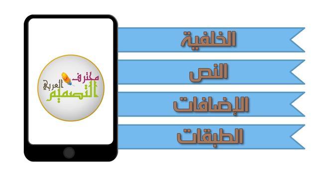 محترف التصميم العربي تصوير الشاشة 2