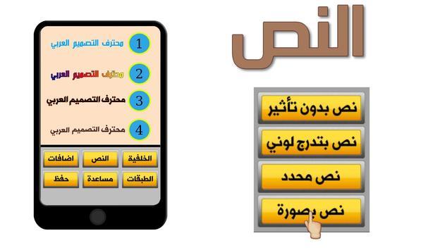 محترف التصميم العربي تصوير الشاشة 6