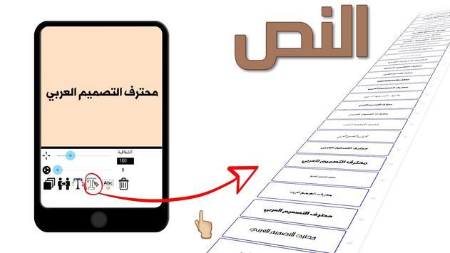 محترف التصميم العربي تصوير الشاشة 7
