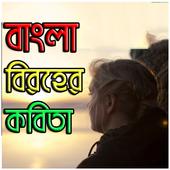 বাংলা বিরহের কবিতা icon