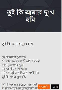 বাংলা বিরহের কবিতা - Sad poems screenshot 4