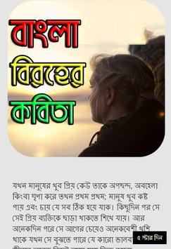 বাংলা বিরহের কবিতা - Sad poems poster