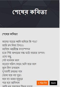 বাংলা বিরহের কবিতা - Sad poems screenshot 2