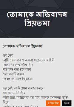 বাংলা বিরহের কবিতা - Sad poems screenshot 3
