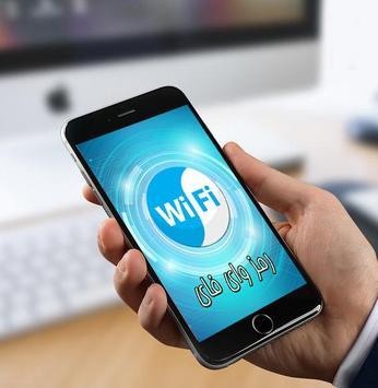 پسورد WiFi poster
