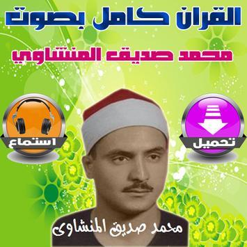 محمد صديق المنشاوي القران MP3 poster