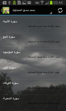 محمد صديق المنشاوي القران MP3 apk screenshot