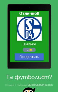 Ты футболист? screenshot 10