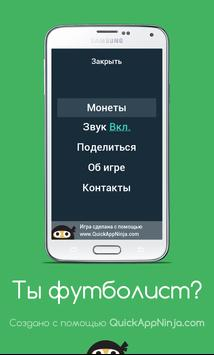 Ты футболист? screenshot 6