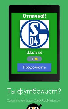 Ты футболист? screenshot 8