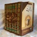 Bahaar e Shariat Search App