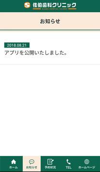 佐伯歯科クリニック screenshot 2