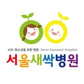 서울새싹병원 icon